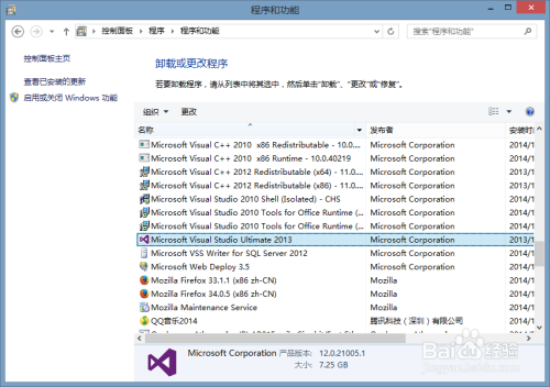 VS2013 ultimate 许可证已过期,不能输入序列号