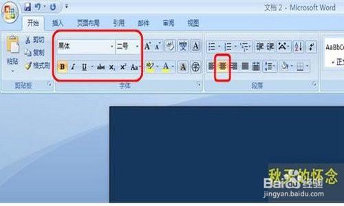 word文档中分栏排版的技巧图片