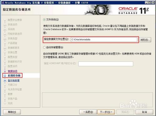 Oracle 11g服务器安装详细步骤——图文教程
