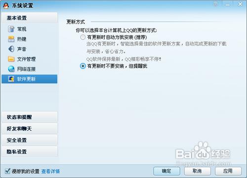 怎样让QQ软件不自动更新