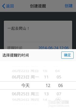 手机QQ设置定时提醒教程 - 第5张  | vicken电商运营