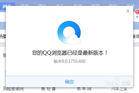 怎么更新qq浏览器至最新版
