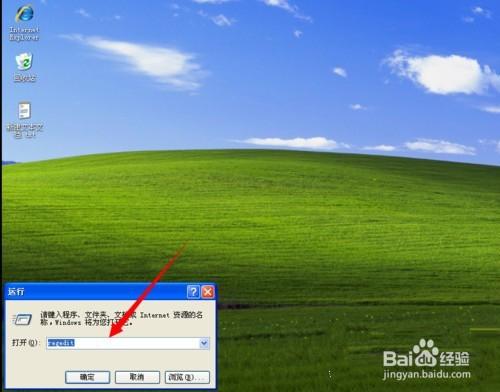 """電腦開機后出現這樣一個對話框""""登錄到WINDOWS XP"""""""