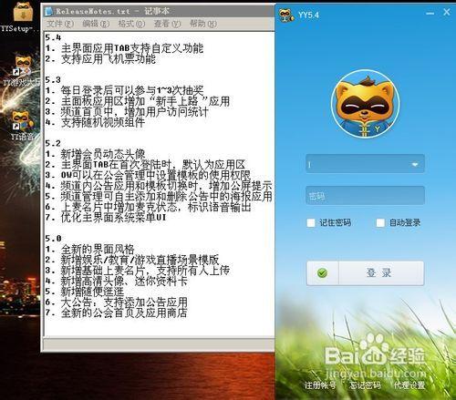 yy语音官方下载方法图片