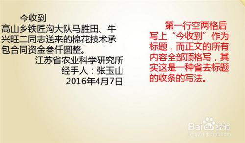 首页 三联阅读 范文 写作模板 收条怎么写    落款:落款一般在正文右图片