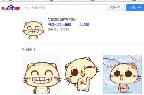 不知道qq表情包名如何下载表情包图片