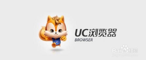 这里小编介绍下使用uc浏览器的免费wifi分享电脑网络