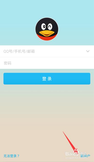 游戏/数码 手机 > 手机软件  1 在手机上打开已经安装好的qq,进入登录