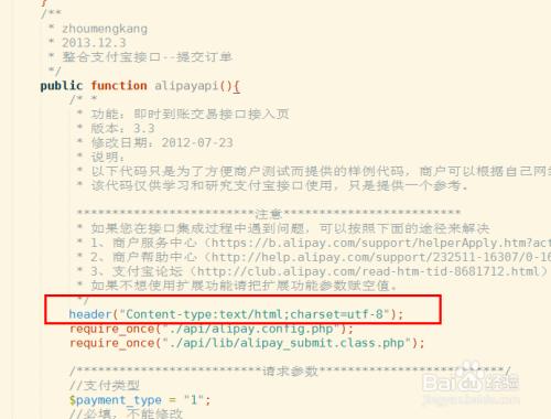 支付宝调试错误,错误代码 ILLEGAL_SIGN的解决