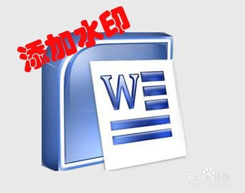 word文档如何添加水印?如何删除水印?图片