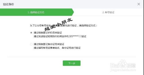 微信公众平台手机号更换