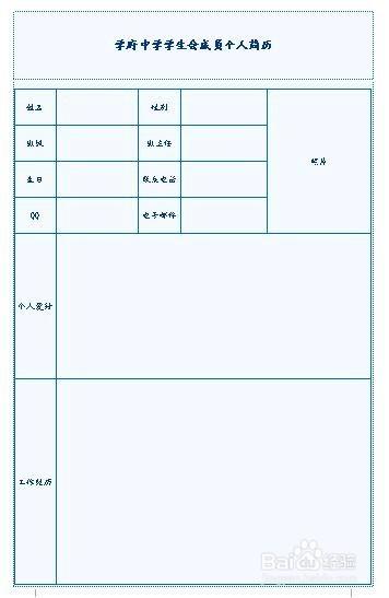 职场/理财 职场就业 > 求职技巧  3 提交申请表.图片