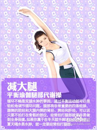 腿部减肥方法-瘦身瑜伽腿部v腿部操毛喉素能平衡吗图片