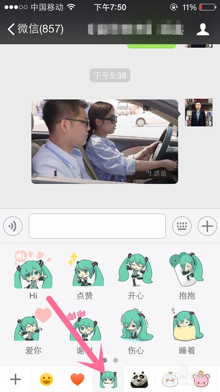 微信如何下载和发送表情?图片