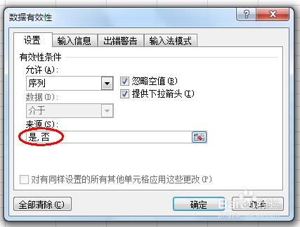 如何在Excel的单元格中加入下拉选项