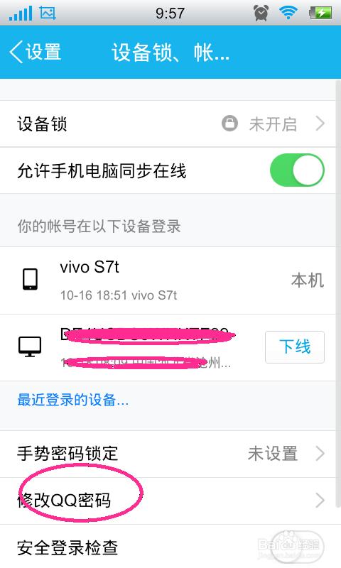 手机上怎么修改qq密码/手机qq密码怎么修改