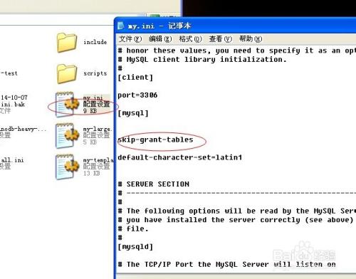 mysql安装最后一步error nr.1045解决方法