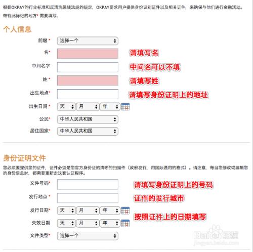 OKPAY支付平台注册和验证图文详解
