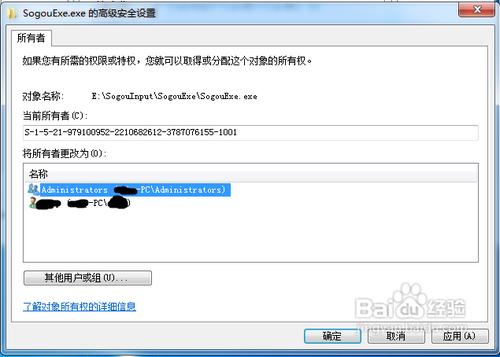 如何删除搜狗输入法sogouexe.exe文件