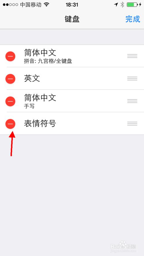 iphone手机短信如何添加表情符号图片