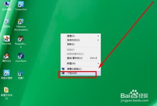 windows系统更改桌面图标图片