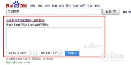 如何快速打开百度在线翻译