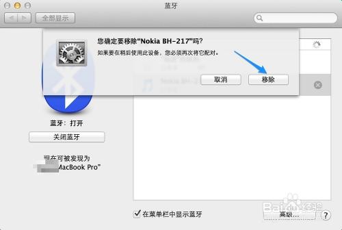 苹果5s无法连接电脑_12.15 苹果5s怎么连接蓝牙 31 2013.11.