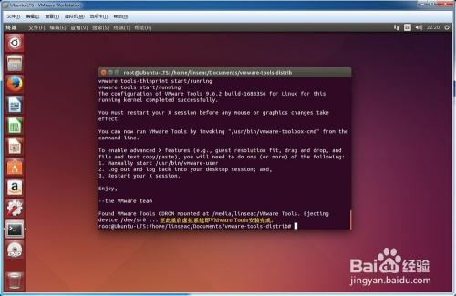 Ubuntu下 正确安装VMware Tools