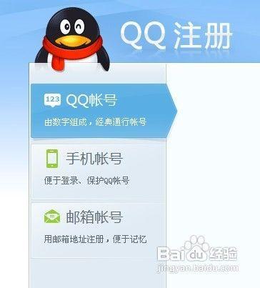 qq申请号码免费_qq号码免费申请