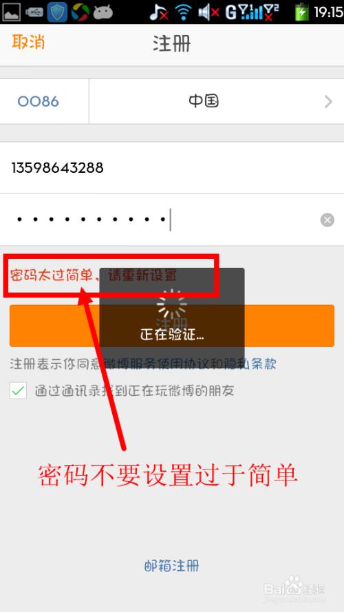 手机新浪微博客户端如何注册账号?图片
