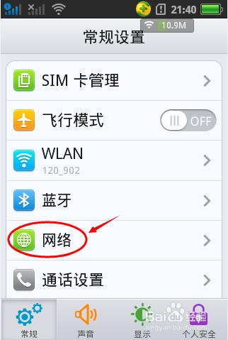 热点资讯怎么关闭_oppo手机怎么开启wlan热点