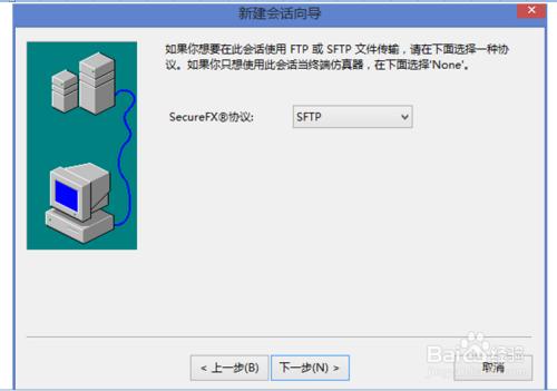 如何通过SecureCRT作为客户端连接Linux服务器
