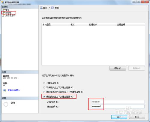 在64位SQL Server中创建Oracle的链接服务器