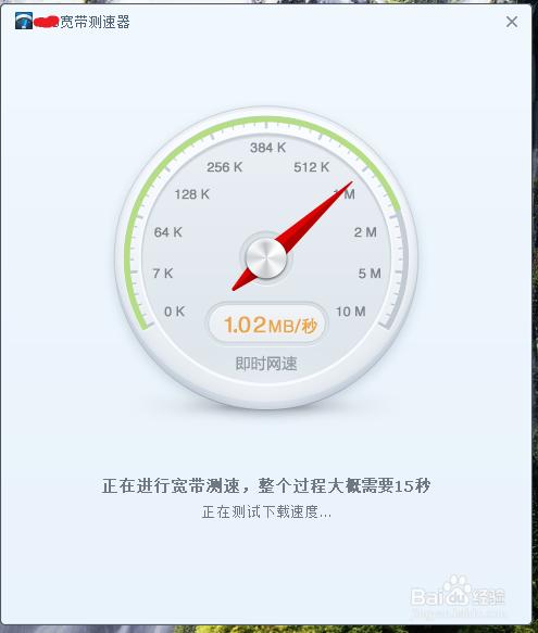 如何测试自己的宽带速度?