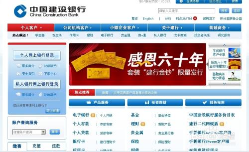 中国建设银行网上银行如何使用