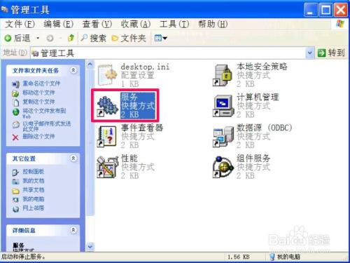 XP系统如何禁止别人在电脑上安装程序