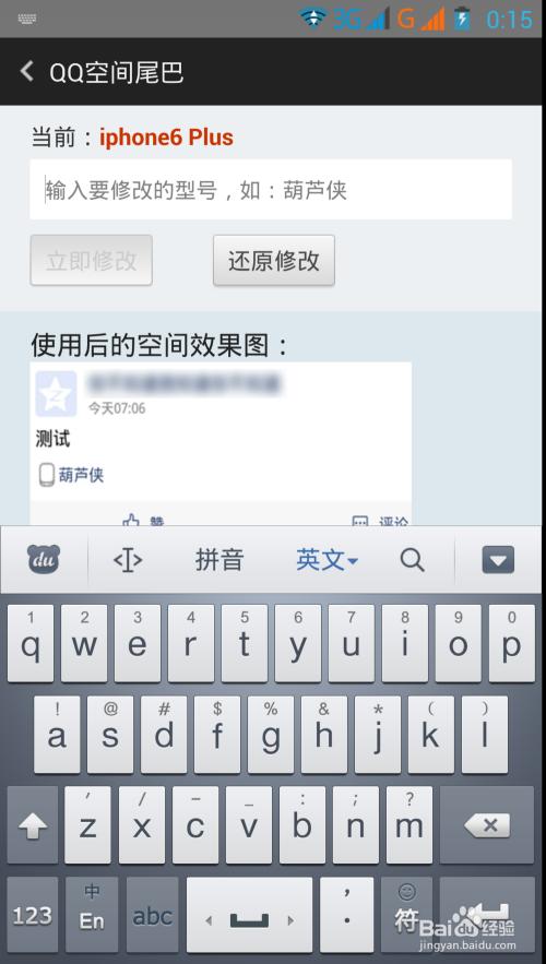 安卓手机如何快速修改手机QQ空间小尾巴手机标识