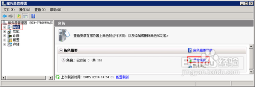 如何在Windows Server 2008中安装IIS