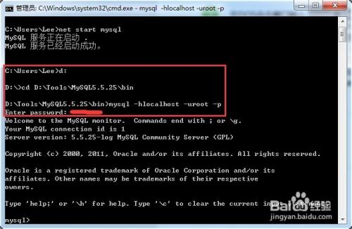 Windows下使用DOS命令进入MySQL数据库