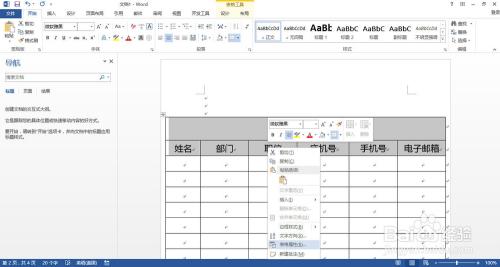 Word2013设置表头在每页重复显示