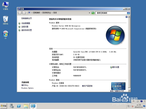 Windows Server 2008 R2如何完美激活