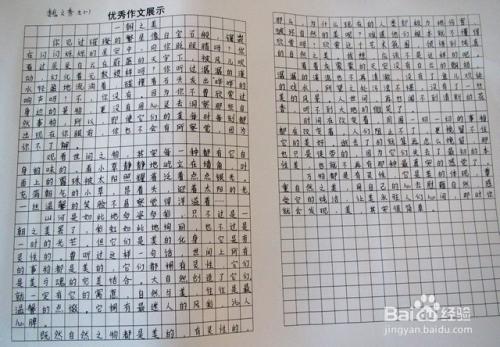 小学生如何写好作文