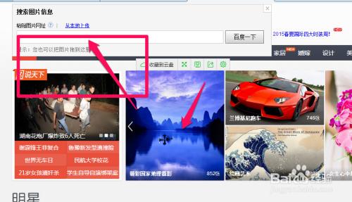 图片搜索怎么用_百度经验图片