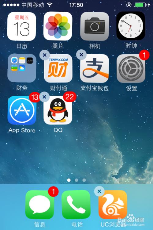 苹果手机调换应用软件图标手机苹五位置图片