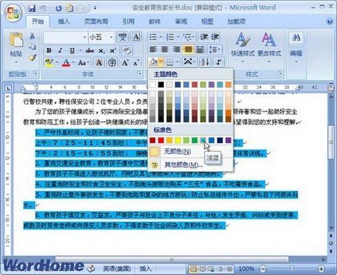 怎样在word2007中设置段落底纹图片