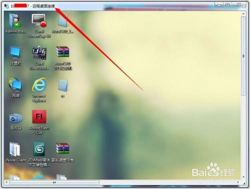 如何开启远程桌面连接功能