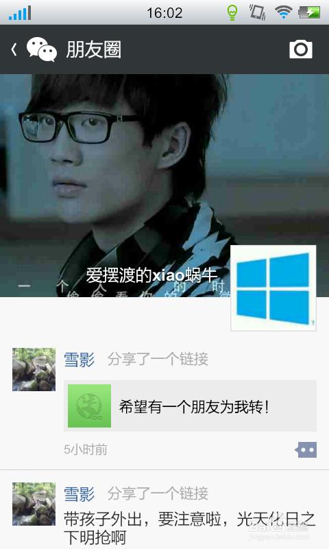 微信朋友圈相册封面怎么更换图片