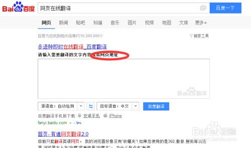 网页在线翻译如何快速翻译_百度经验