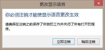 win8&8.1系统语言设置方法