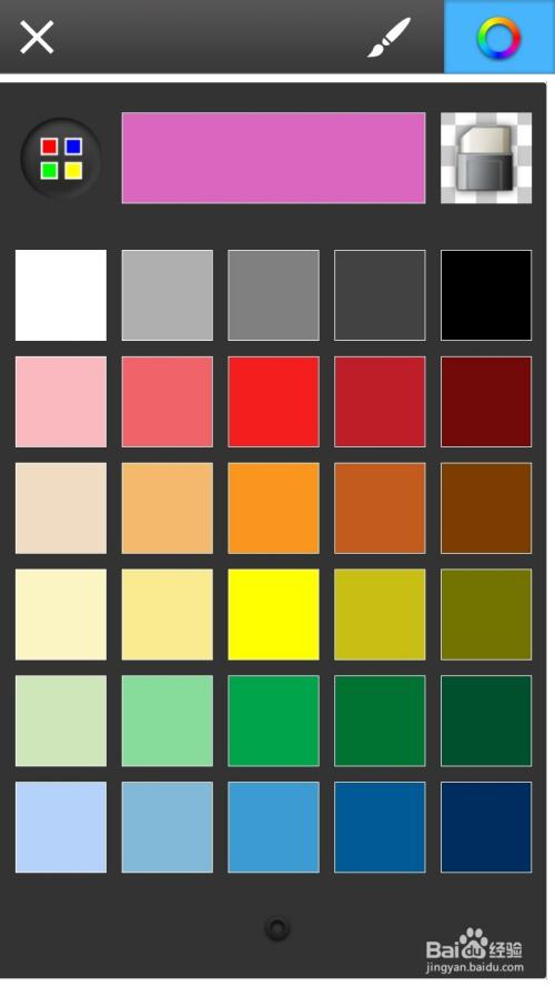最强手机绘图软件:[2]设置颜色(颜色编辑)